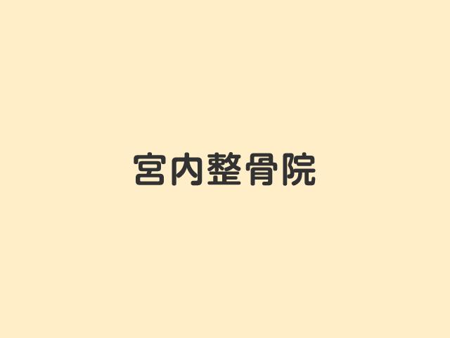 【宮内整骨院 第2駐車場増設のお知らせ】